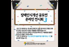 [온라인전시회]되돌…
